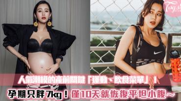 人氣模特「懷孕不變胖」的運動飲食菜單大公開!「產後才10天就恢復平坦小腹」讓人好羨慕呀~