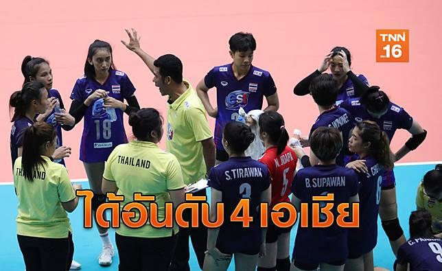 สู้กันต่อไป! ลูกยางU23ไทย พ่ายเวียดนาม ได้แค่ที่4 เอเชีย
