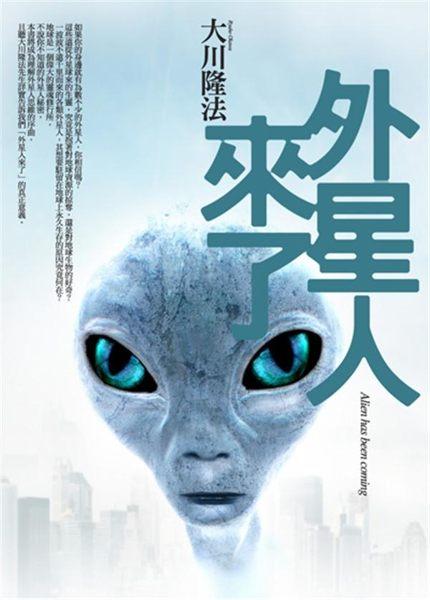 如果你的身邊就有為數不少的外星人,你相信嗎? 這些遠從外星球來的生靈,究竟是抱著...