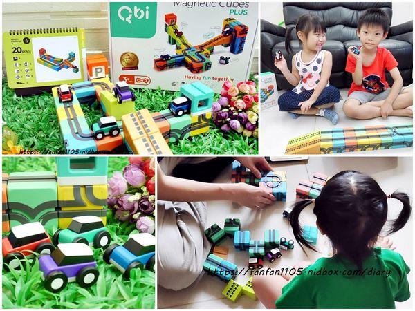玩具推薦【Qbi 益智磁吸軌道玩具】 同樂組 #慣性齒輪小車 #紐倫堡新創玩具獎 親子同樂的好伙伴,也是暑假不可錯過的益智玩具 (16).jpg