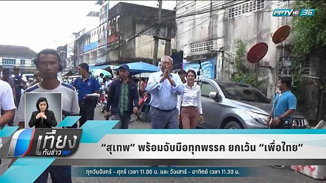 """""""สุเทพ"""" พร้อมจับมือทุกพรรค ยกเว้น """"เพื่อไทย"""""""