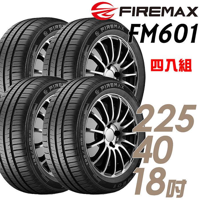 【FIREMAX】舒適寧靜輪胎_四入組_FM601-225/40/18(適用於 Golf V40 等車型)
