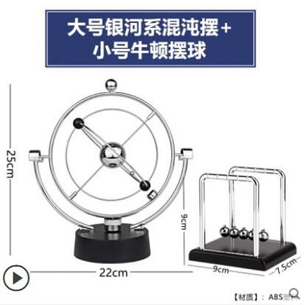 牛頓擺球永動機儀磁懸浮混沌小擺件辦公桌創意家居裝飾品現代簡約