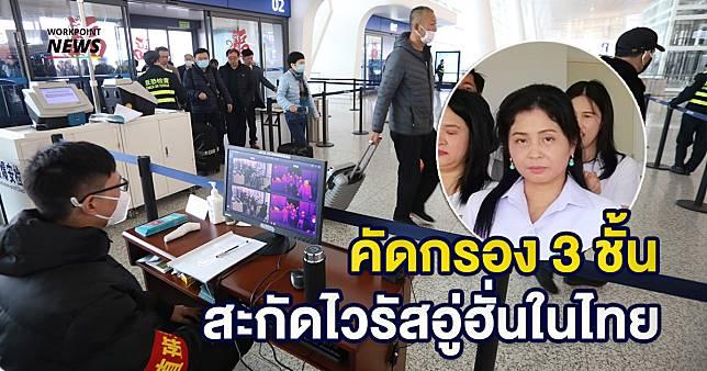 สธ.ยันควบคุม 'ไวรัสโคโรนา' ระบาดในไทยได้ ย้ำมีระบบคัดกรองทั้งที่สนามบิน รพ. และชุมชน
