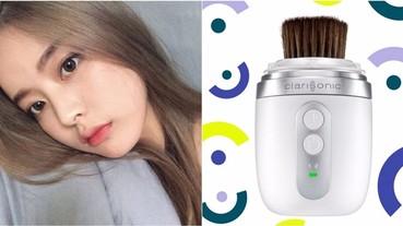 還在糾結該用海綿還是化妝掃?Clarisonic 最新推出的「底妝機」會讓化妝變成享受!