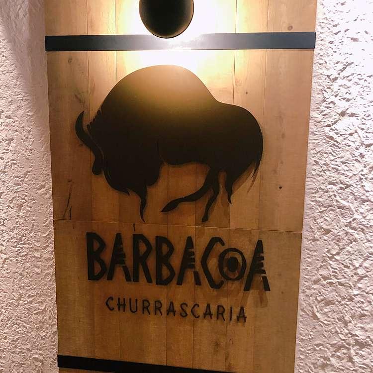 実際訪問したユーザーが直接撮影して投稿した新宿ブラジル料理バルバッコア 新宿店の写真