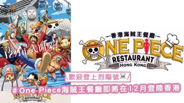 召喚海賊們!歡迎登上烈陽號〜One Piece海賊王餐廳即將登陸香港