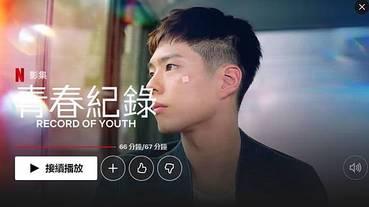 Netflix影集推薦|Netflix10月必看 超夯韓劇 青春紀錄 朴寶劍再創收視巔峰