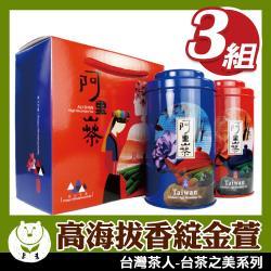 【台灣茶人】高海拔香綻金萱 超值茶葉禮盒(台茶之美) 3組