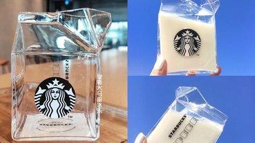 在家也可以這麼夢幻!星巴克「牛奶盒玻璃杯」網路爆紅,網友:可愛到超生火!
