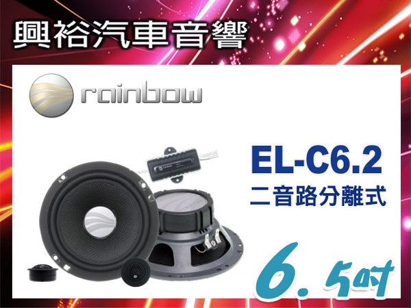 【rainbow】傳真體驗系列 EL-C6.2 6.5吋二音路分離式喇叭*正品公司貨