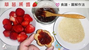 【食譜】超簡單自製草莓果醬作法/圖解步驟教學
