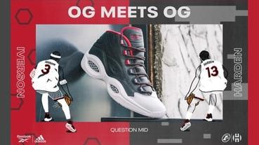 官方新聞 / Reebok 與 adidas 再次攜手 Question Mid 'OG Meets OG' 致敬 Allen Iverson 及 James Harden 兩大球星
