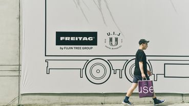 U.I.J x FREITAG亞洲初限定!絕無僅有,住客包袋體驗計劃開跑