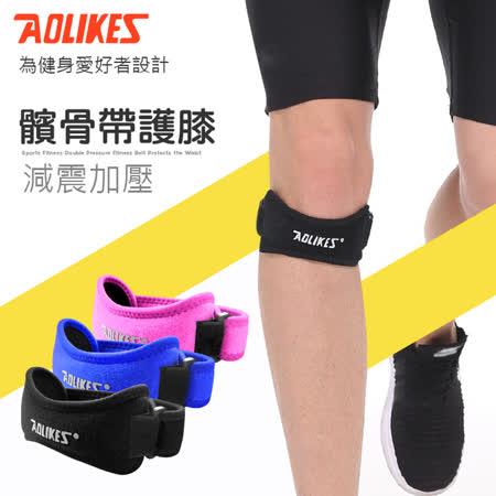 運動防護必備!!! 有效減輕腿部承受的壓力 透氣舒適 可依個人使用調整 三款顏色可供選擇