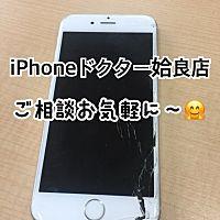 iPhoneDoctor 鹿児島姶良店