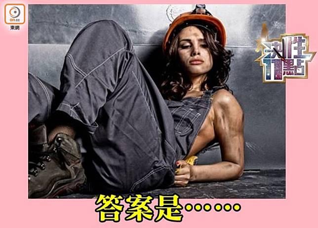 決性11點:性誘力最低工種原來是……(互聯網)