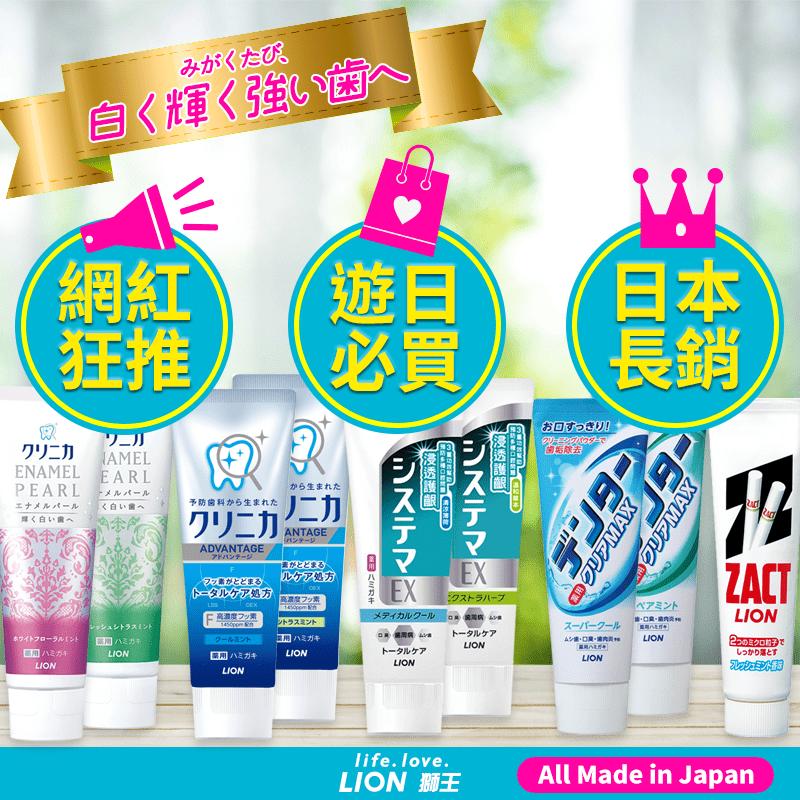日本獅王固齒佳酵素牙膏,限時破盤再打82折!