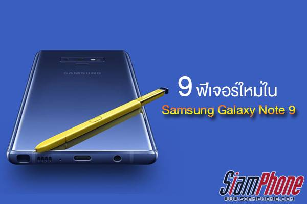 9 ฟีเจอร์ใหม่สุดไฉไลของ Samsung Galaxy Note 9 สมาร์ทโฟนที่ทรงพลังมากที่สุด