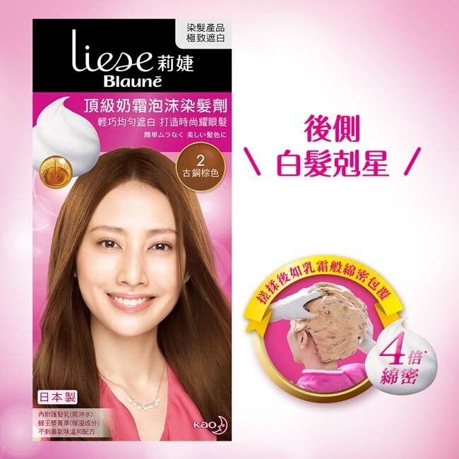 莉婕頂級奶霜泡沫染髮劑-古銅棕色(40ml+60ML)