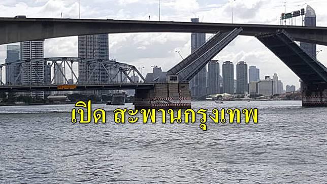 เปิดสะพานกรุงเทพ 9 โมงเช้านี้