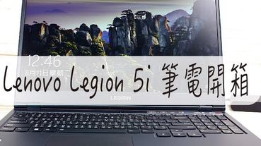 Lenovo Legion 5i 筆電開箱-非常適合入門電競遊戲與工作使用喔! 內斂沈穩外觀 配備超新