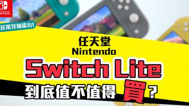 任天堂 Switch Lite 與Switch 規格、功能、手把比一比,你想買「初代機」還是「二號機」來過年?
