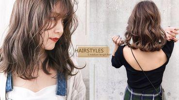 秋冬韓系短髮、中長髮髮型圖鑑!韓國最夯5款髮型,想換髮型就看這篇~