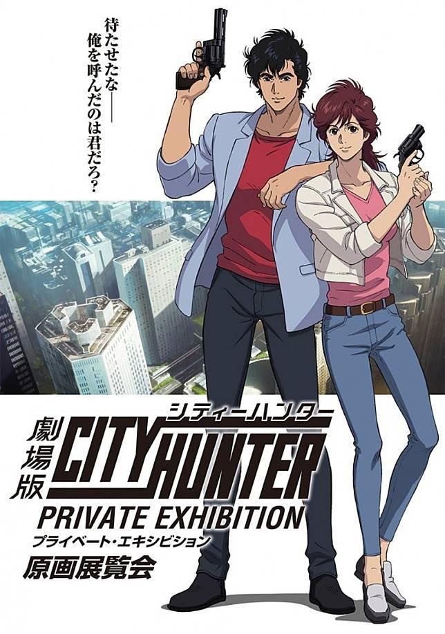 劇場版城市獵人 PRIVATE EXHIBITION已確定先後會在東京(11月)及大阪(明年1月)舉行。(互聯網)