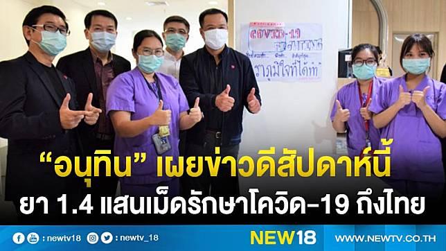 """""""อนุทิน""""เผยข่าวดีสัปดาห์นี้ยา 1.4 แสนเม็ดรักษาโควิด-19 ถึงไทย"""