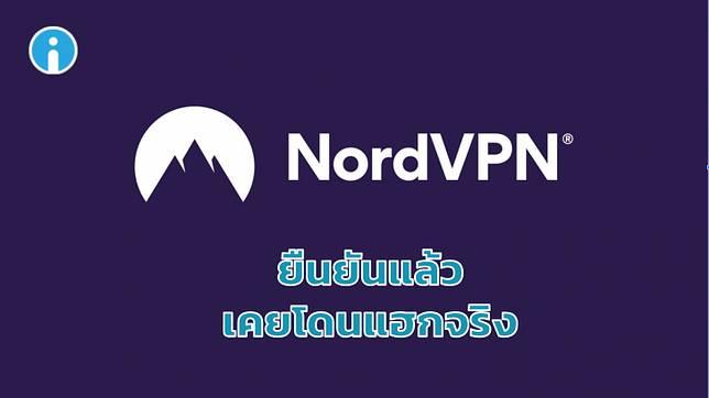 NordVPN ยืนยันแล้ว