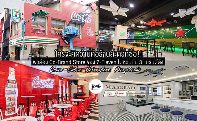 ใครจะคิดว่านี่คือร้านสะดวกซื้อ! พาส่อง Co-Brand Store ของ 7-Eleven ไตหวัน x Coca-Cola, Heineken, Maserati สุดว้าว