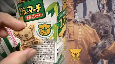 在台灣也能輕鬆做公益!購買樂天小熊餅乾,用最簡單的方式幫助澳洲無尾熊~