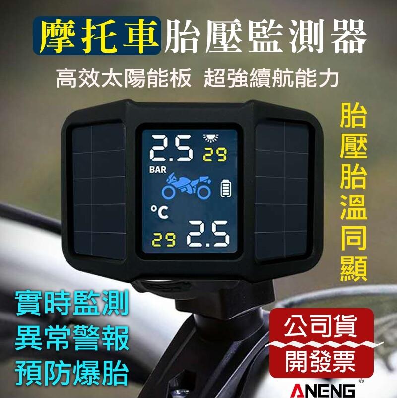 產品通過國家ncc認證品質有保證 ncc證號:ccah20lp0080t5 系列型號c410 新上市的太陽能充電 機車胎壓偵測器 aneng-重機胎壓偵測器 大師級的守護爆胎說不 aneng-胎壓偵測