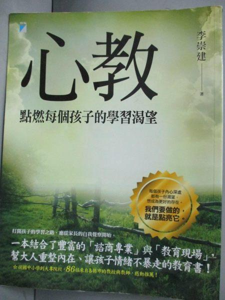 【書寶二手書T6/親子_JSP】心教-點燃每個孩子的學習渴望_李崇建