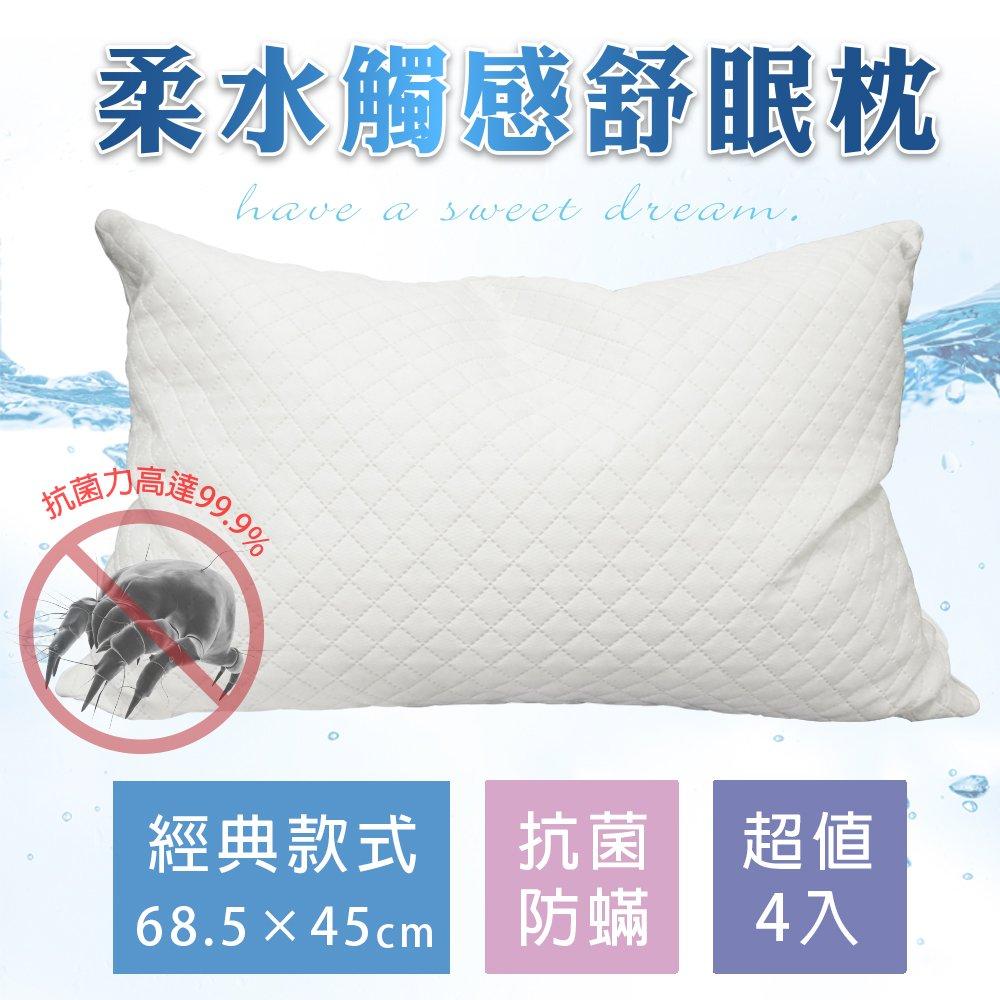 【Abt】經典抗菌防蹣水波枕/親水泡棉枕/舒眠枕(4入)