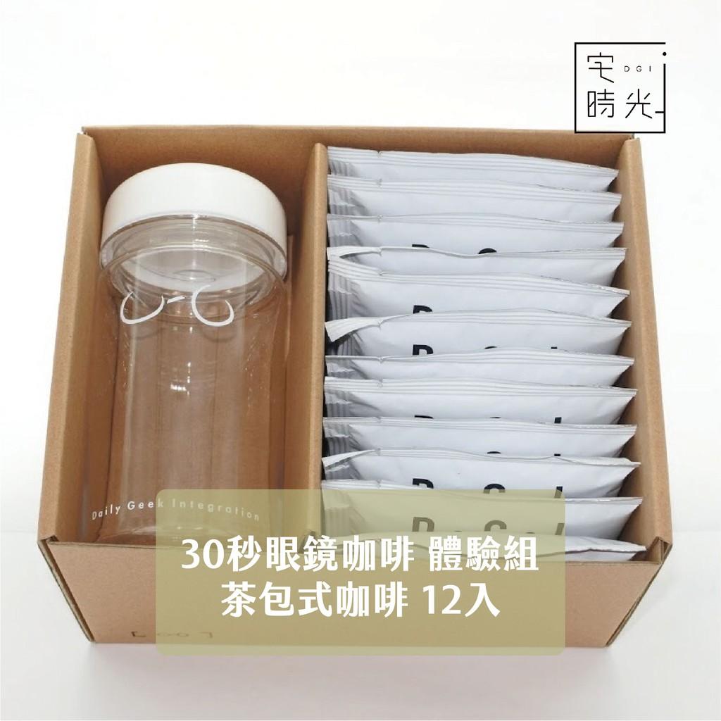 30秒眼鏡咖啡禮品體驗組_茶包式咖啡_宅時光