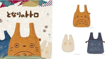 值得收藏的暖萌「龍貓手提包!」日本郵便局聯手吉卜力動畫推出3款龍貓提袋