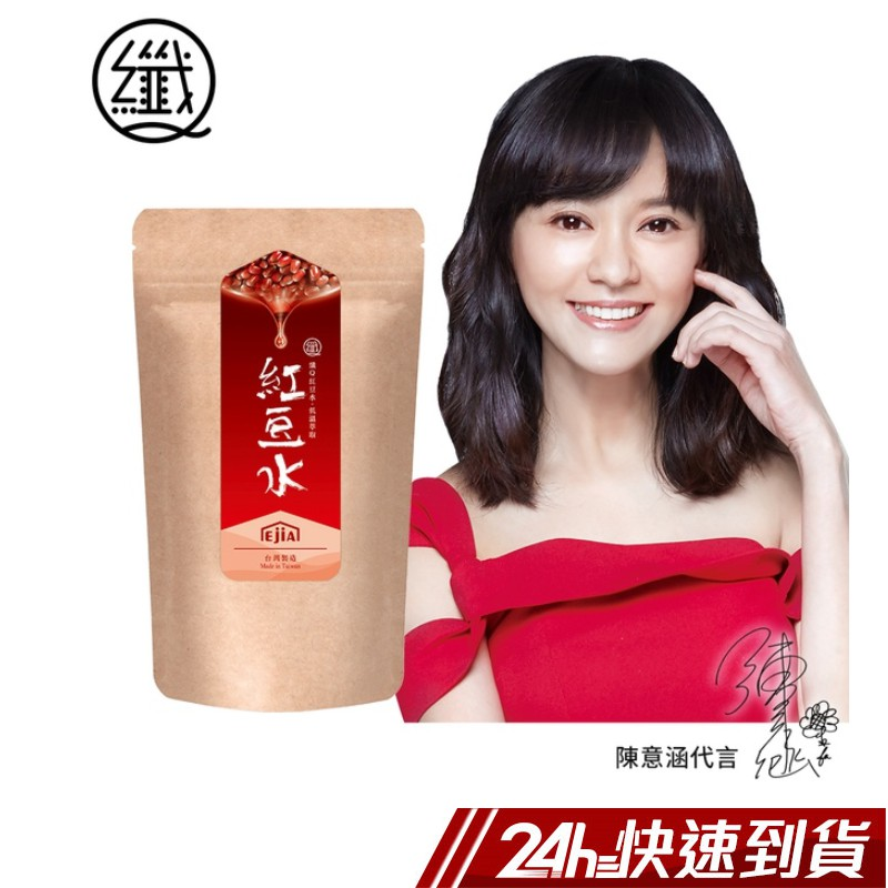 易珈生技 纖Q紅豆水(2gx30入) 蝦皮24h 現貨