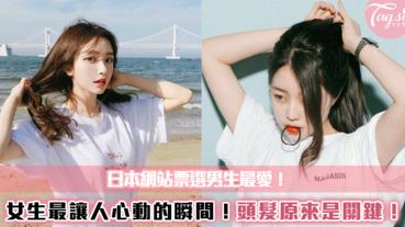 日本網站票選「女生最讓男生心動的瞬間」!這些小動作超加分~原來頭髮是關鍵!