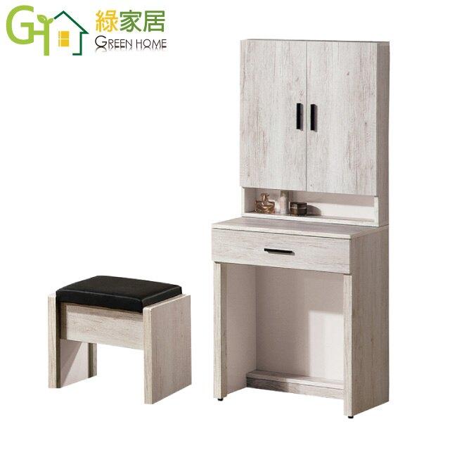 【綠家居】波米亞 時尚2尺木紋立鏡化妝台/鏡台組合(二色可選+含化妝椅)