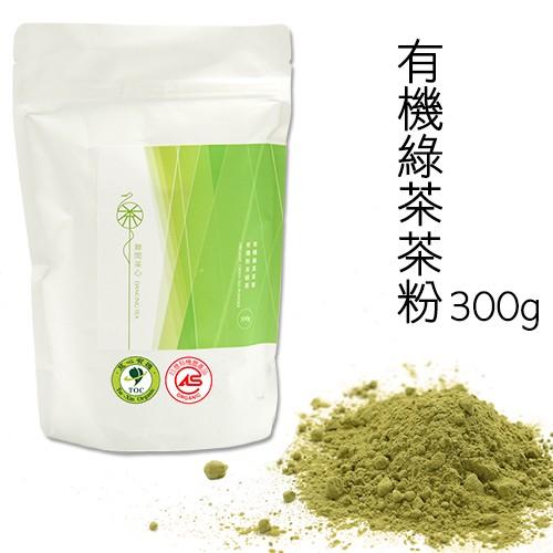 【有機綠茶茶粉 大包裝300g】 利用有機綠茶原片茶葉,磨出來的茶粉 有機栽種的有機綠茶,有小綠葉蟬的陪伴,帶有一點蜂蜜香味, 讓一般常見的綠茶茶粉,都覺得自嘆不如,讓簡單的茶粉享受不簡單的滋味。 【