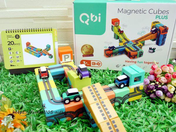 玩具推薦【Qbi 益智磁吸軌道玩具】 同樂組 #慣性齒輪小車 #紐倫堡新創玩具獎 親子同樂的好伙伴,也是暑假不可錯過的益智玩具 (10).JPG