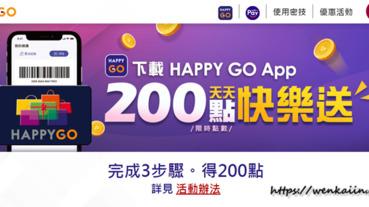 HAPPY GO App:出門免帶實體卡片,手機就可完成支付、累點、折抵,超方便的HAPPY GO App。