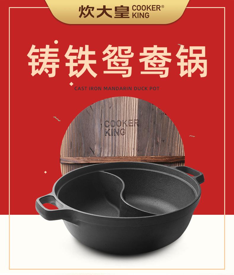 炊大皇鴛鴦鍋火鍋鍋家用無涂層鑄鐵鍋加厚涮鍋家用電磁爐燃氣專用