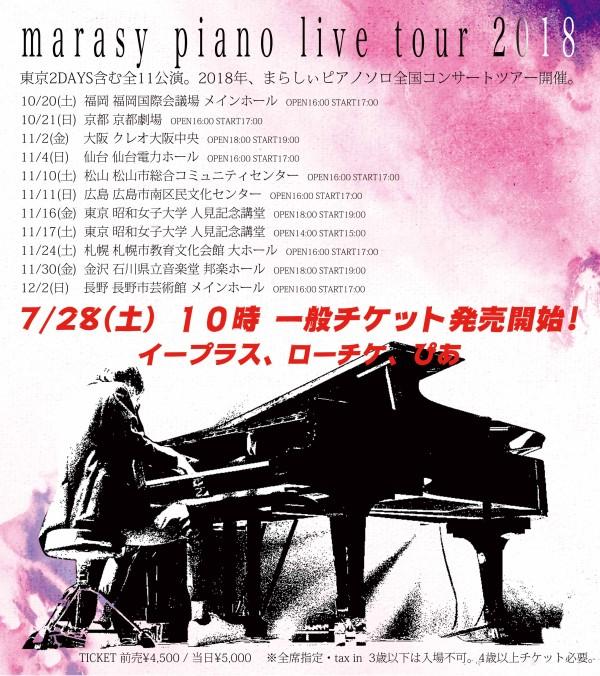marasy2018tour_web02.jpg