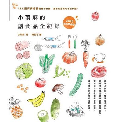 小雨麻的副食品全紀錄(2015增修版)158道寶寶超愛的當