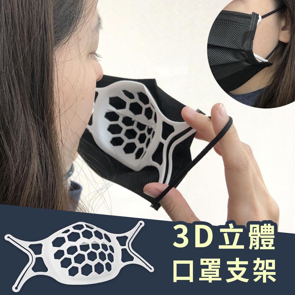 [熱銷破千]透氣舒適配戴 3d立體口罩矽膠支架 (送口罩收納夾1個)