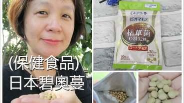 (保健食品)(日本)《碧奧蔓》-(全新益生菌-枯草菌-C-3102)--天天24億好菌直達,幫助排便順暢,輕鬆每一天!