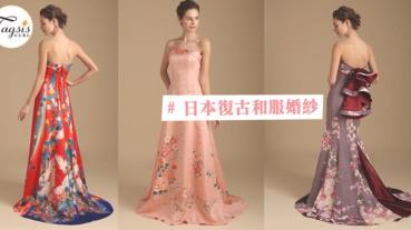 不想婚紗都一式一樣!5套超唯美日本復古和服婚紗,美得想讓人拋棄西方白色婚紗~